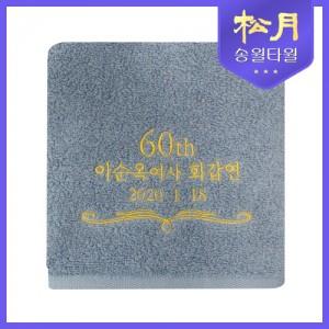 송월 고희타올 고희 130g