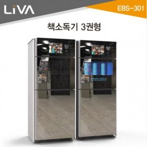 LIVA 책소독기 3권형 (EBS-301)