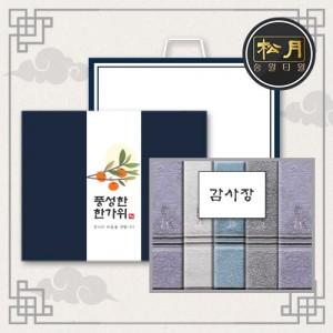 [추석세트/띠지감사장세트] 송월 로베르타 트윈 5매세트