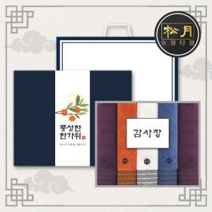 [추석세트/추석수건세트/띠지감사장세트] 송월 호텔컬렉션 어로우 5매세트