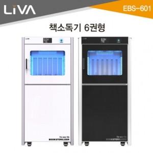 LIVA 책소독기 6권형 (EBS-601)