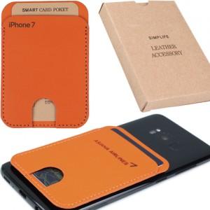 SIMPLIFE 심플라이프 스마트 카드포켓(오렌지)