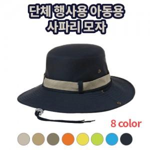 단체 행사용 주문제작 맞춤용 사파리 모자 아동용가격:10,291원