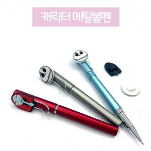 캐릭터 메탈 볼펜 [제작]