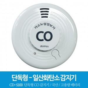 단독형 국내생산 일산화탄소감지기 (CD-S100) 배터리/아답터 타입