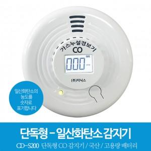 일산화탄소경보기 감지기 (CD-S200) LCD 단독형 국산 CO 감지기 배터리 타입