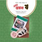 삼부자김 선물세트 행복1호