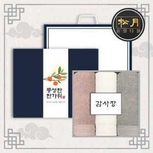 [추석세트/띠지감사장세트] 송월 호텔컬렉션 클래식 3매세트