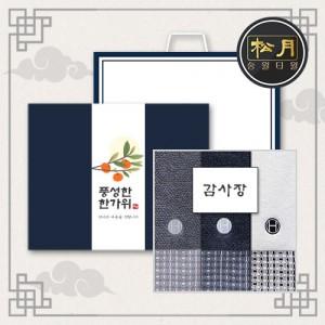 [추석세트/띠지감사장세트] 송월 호텔컬렉션 톤 3매세트