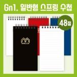 48절수첩[GN1일반형]