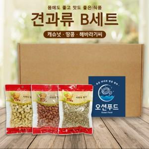 견과류 B세트 (캐슈넛 150g+땅콩 150g+해바라기씨 180g)