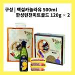 카놀라유1+런천미트2 식용유 선물세트