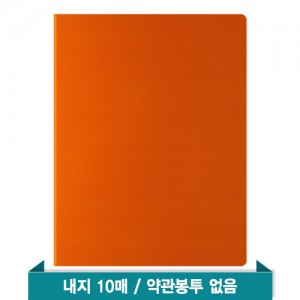 에코 화일(바인더)-오렌지 ※금박가능가격:1,618원