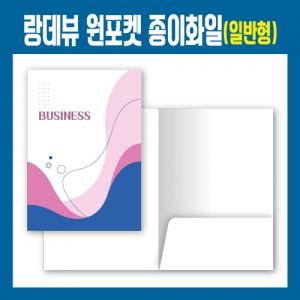 종이화일/홀더[랑데뷰/일반형/원포켓/독판]