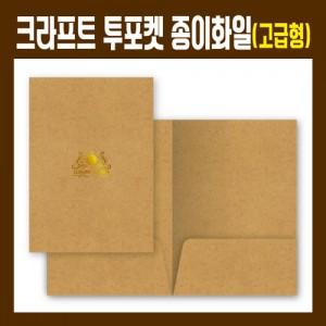 종이화일/홀더[크라프트/고급형/투포켓/기성]