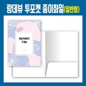 종이화일/홀더[랑데뷰/일반형/투포켓/독판]