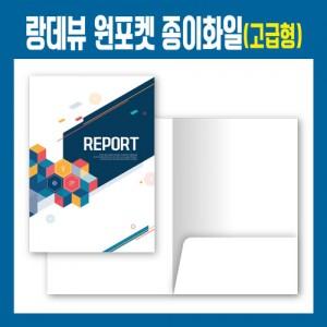 종이화일/홀더[랑데뷰/고급형/원포켓/독판]