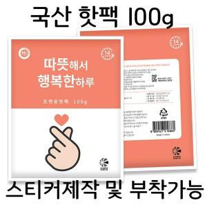 [국산] 핫팩100g
