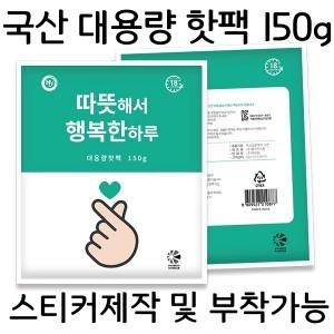 [국산] 대용량 핫팩150g