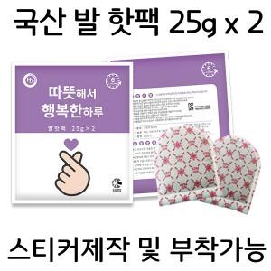 [국산] 발핫팩 25g x 2개입