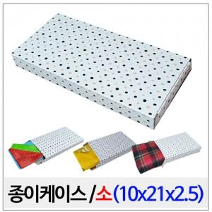 종이케이스/소(10x21x2.5)/선물 종이상자 박스