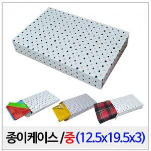 종이케이스/중(12.5x19.5x3)/선물 종이상자 박스