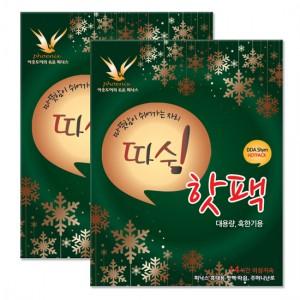 따쉼 주머니핫팩 150g/혹한기용,군납 대용량