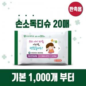 99.9% 살균 소독티슈 20매[의약외품]
