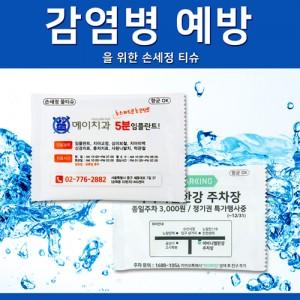 소량독판 손세정 물티슈 1매