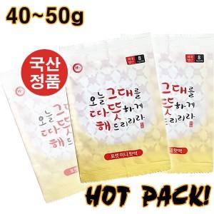 미니 핫팩(1p국산 포켓용 손난로50g)흔들이핫팩