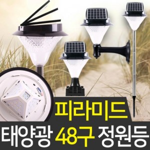 태양광 48구 피라미드LED 태양열 정원등