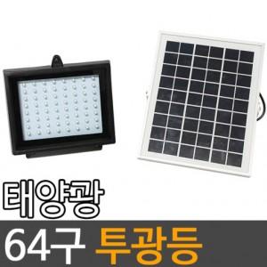 태양광 64구 투광등 LED 태양열 정원등