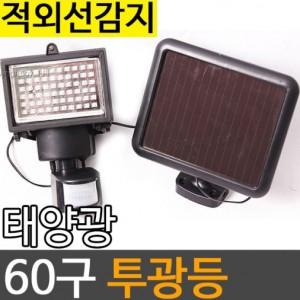 태양광 60구 투광등 LED 적외선감지 투광기