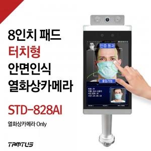 8인치 비대면 안면인식 터치형 열화상카메라 스마트패드 OK스마트스루 STD-828AI