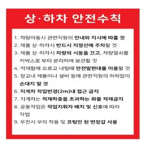 상하차 안전수칙