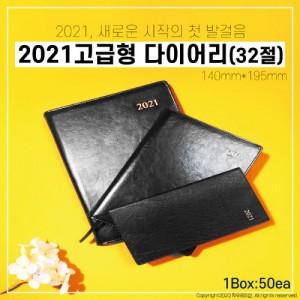 2021다이어리(블랙 고급형/32절)
