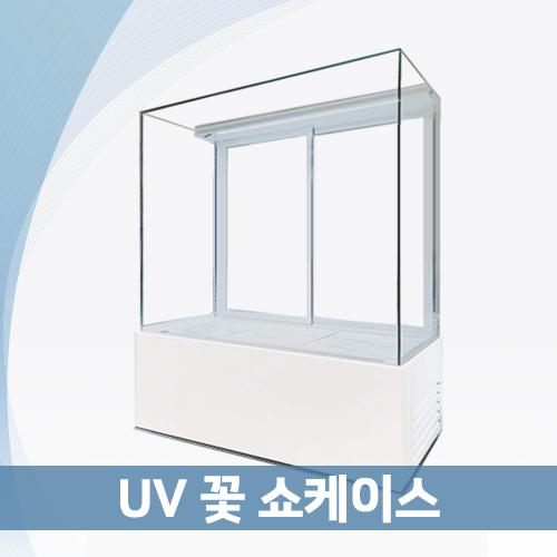 꽃냉장고 사각뒷문형 UV쇼케이스[900/1200 x 700 x 1600/1800]