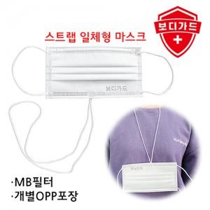 [보디가드] 국산 목걸이 일체형 마스크