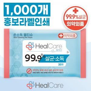 헬케어 손소독 물티슈(40g) 20매