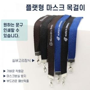 플랫 마스크 목걸이