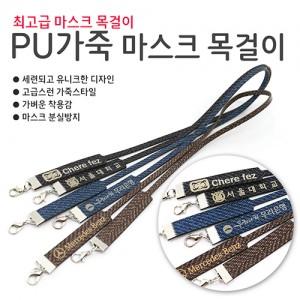 PU가죽마스크목걸이(레이져인쇄가능)