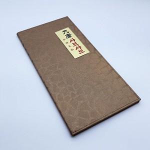 업소용 고급메뉴판 거북이껍질무늬