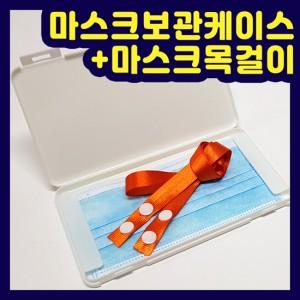 마스크 보관케이스 목걸이