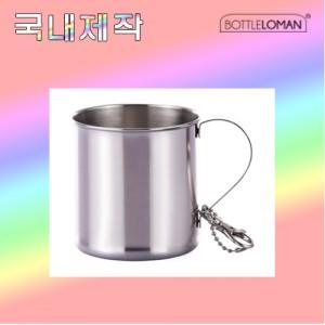 [보틀로만] 마운틴 등산컵 스텐 (뚜껑 미포함) 260