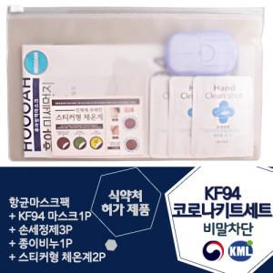 KF94 코로나 키트 세트