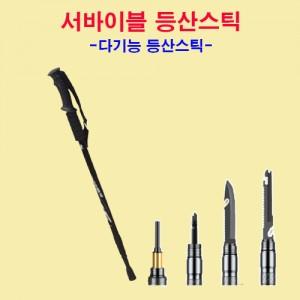 서바이벌 등산 스틱 지팡이가격:26,730원