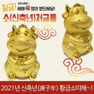 황금 소 저금통 (소) 2021년가격:1,336원