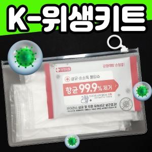 감염예방 위생 용품 선물 세트