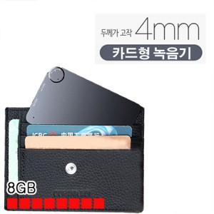 카드형녹음기 초소형녹음기 아이언V200가격:145,000원