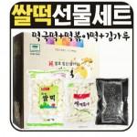 쌀떡국 선물세트 /떡볶이/김/국수/오일/한과